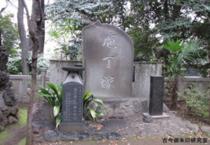 赤坂氷川神社包丁塚