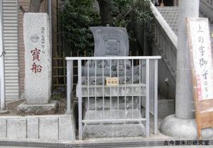 十番稲荷神社宝船