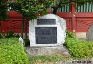 神田神社国学発祥の地碑