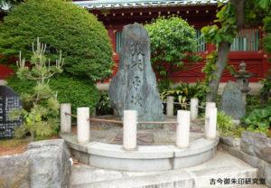 神田神社銭形平次碑