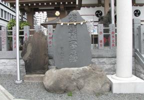 芝浜囃子の碑