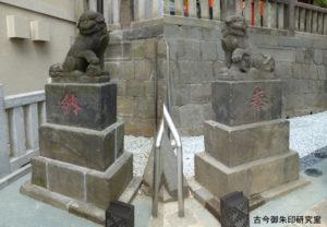 六本木天祖神社(龍土神明宮)狛犬