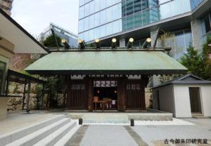 六本木天祖神社(龍土神明宮)拝殿