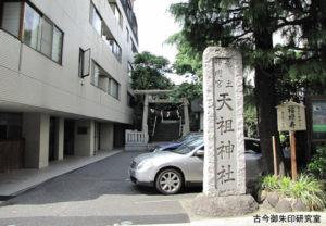 六本木天祖神社(龍土神明宮)社頭風景