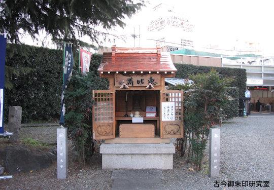 荏原七福神法蓮寺恵比寿社(平成23年)