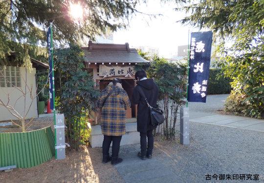 荏原七福神法蓮寺恵比寿社(平成31年)