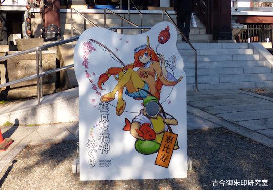 荏原七福神法蓮寺恵比寿キャラクター