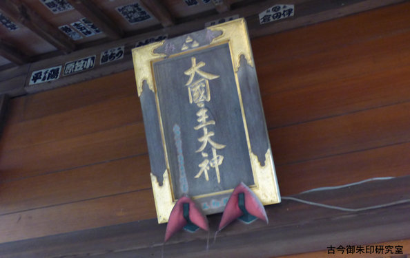 荏原七福神小山八幡神社甲子神社神号額