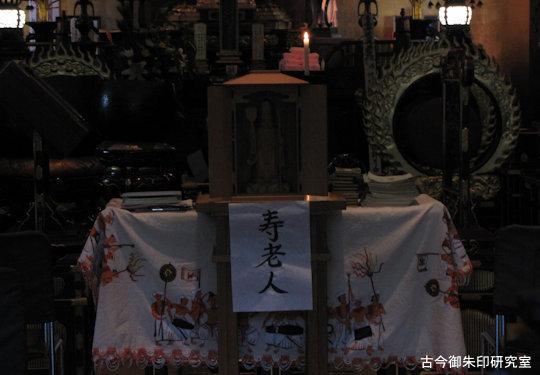 荏原七福神摩耶寺寿老人(平成23年)