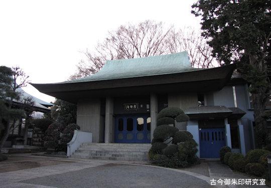 荏原七福神摩耶寺(平成23年)