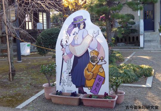荏原七福神摩耶寺寿老人キャラクター