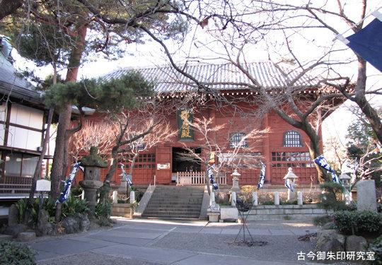 荏原七福神養玉院如来寺(平成23年)