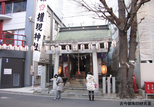 荏原七福神大井蔵王権現神社(平成23年)