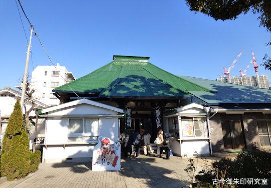 荏原七福神東光寺(平成31年)