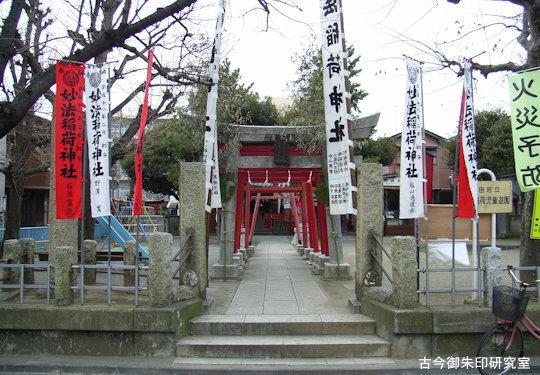 妙法稲荷神社