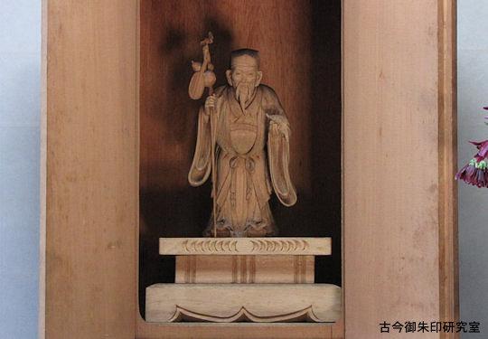 能満寺寿老人