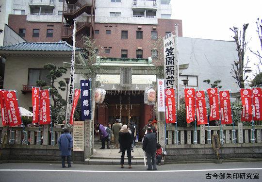 笠間稲荷神社東京別社(平成18年)