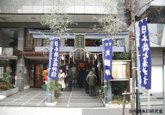 松島神社(平成18年)
