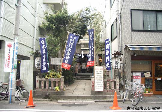 末廣神社(平成18年)