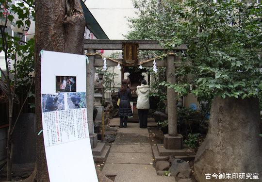 稲荷鬼王神社三島神社