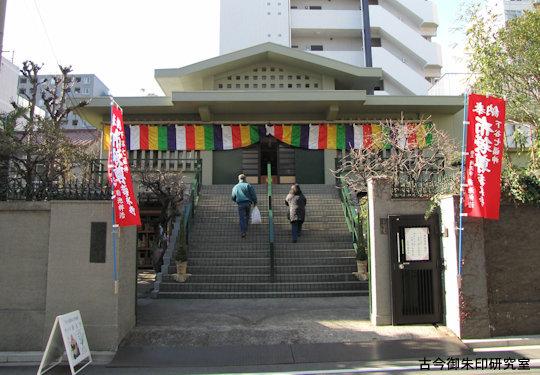 下谷七福神寿永寺