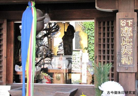 下谷七福神正宝院恵比寿