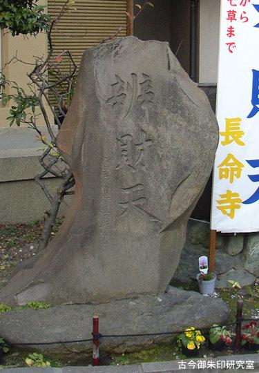 長命寺七福神碑