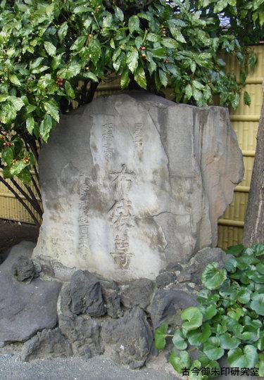 弘福寺七福神碑