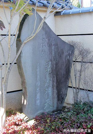 多聞寺七福神碑