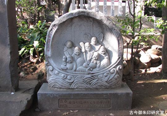 東海七福神めぐり発祥の碑