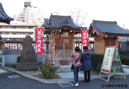 覚林寺毘沙門堂
