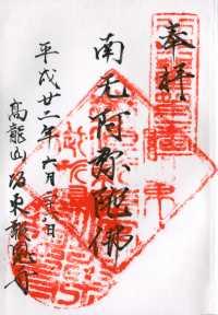坂東報恩寺の御朱印