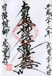 日限本覚寺の御首題