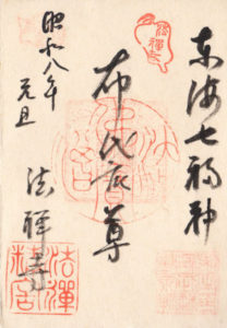 法禅寺東海七福神布袋尊の御朱印