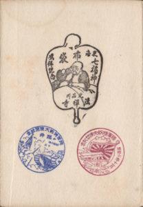 法禅寺東海七福神布袋尊のスタンプ