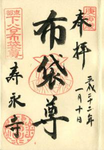 寿永寺下谷七福神布袋尊の御朱印