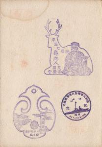 海晏寺東海七福神寿老人のスタンプ