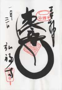 弘福寺・布袋尊の御朱印