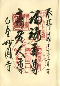 妙円寺・福禄寿・寿老人の御朱印