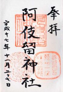 阿伎留神社の御朱印