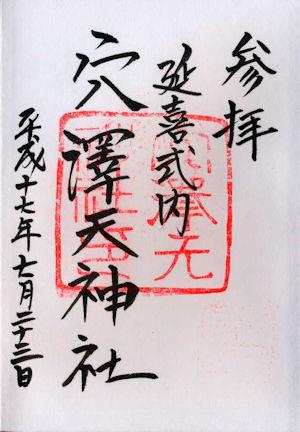 穴澤天神社の御朱印