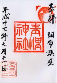 青渭神社の御朱印
