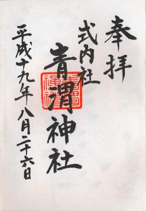 青渭神社(青梅)の御朱印