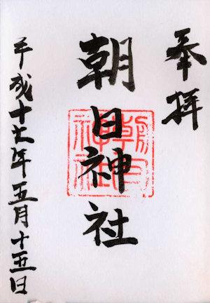 朝日神社の御朱印