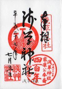徳川家康四百年式年の御朱印