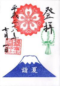 浅草富士浅間神社夏詣の御朱印