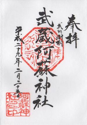 武蔵阿蘇神社の御朱印