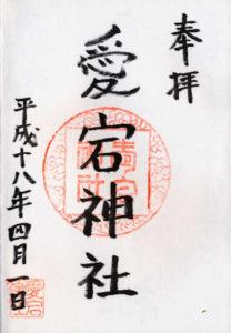 愛宕神社(大島)の御朱印