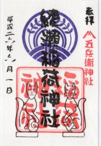 綾瀬稲荷神社の御朱印