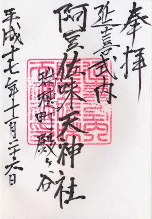 阿豆佐味天神社の御朱印